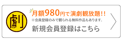 980 Yen/month only There are also Performance that you can watch free. Sign up from here!