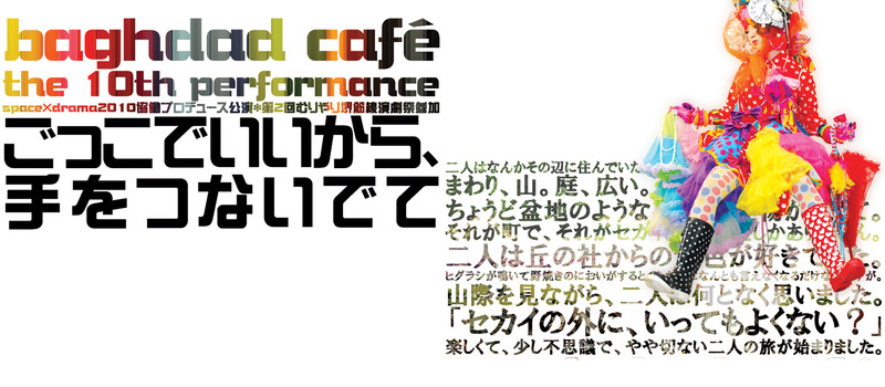 baghdad cafe「Even as it's pretense, please hold my hand」