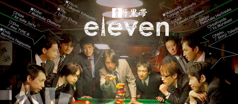 THE 黒帯「eleven」