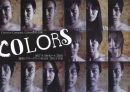 Creative Company Colors『Colors』DVD