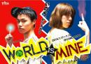yhs『WORLD IS MINE』DVD