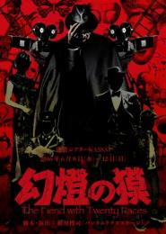 ACRAFT「The Fiend with Twenty Faces 幻燈の獏」DVD