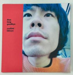 劇団しようよ「Thee long goodbye」CD