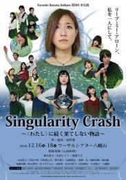 Favorite Banana Indians『Singularity Crash』DVD