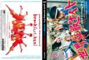 good morning N°5『「世界征服ナイト」「breakfast,kani」』DVD