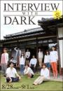 劇団5454(ランドリー)『pu4484「Interview With Dark」』DVD