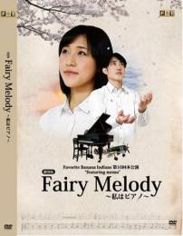 Favorite Banana Indians『Fairy Melody〜私はピアノ〜』台本