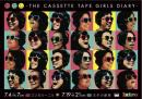 intro『わたしーTHE CASSETTE TAPE GIRLS DIARY』DVD